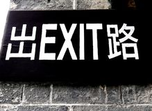 Signage in Exit royalty free stock photo