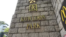 The signage of Hong Kong Kowloon Park at the back entrance of the park.