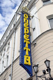 Signage of Moscow Operetta Royalty Free Stock Photo
