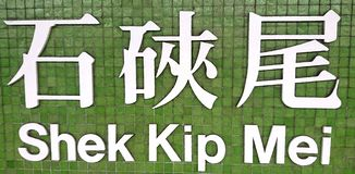 Signage of Shek Kip Mei MTR Train station stock illustration