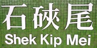 Signage von Bahnstation Shek Kip Meis MTR stock abbildung