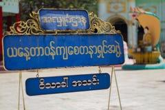 Signage von Shwe-Schlund Daw-Pagode Myanmar oder Birma Lizenzfreie Stockbilder
