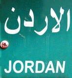 Signal de route dans la ville d'Amman en Jordanie Image libre de droits