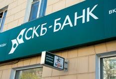 Signboard banka ` banka ` na Pushkinskaya ulicie w mieście Voronezh Obrazy Royalty Free
