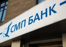 Signboard banka ` SMP banka ` na Pushkinskaya ulicie w mieście Voronezh Fotografia Stock