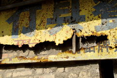 Signboard of corrosion Stock Image