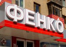 Signboard gospodarstw domowych urządzeń sklepu ` Fenco ` miasto Voronezh Obrazy Stock