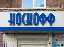 Signboard Noskoff sklep, Voronezh Zdjęcia Stock