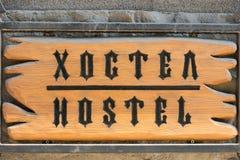 Signboard schronisko inskrypcja w dwa językach Zdjęcia Royalty Free
