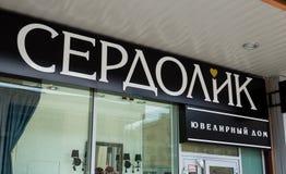 Signboard sklepu jubilerskiego ` Serdolik ` miasto Voronezh Obraz Royalty Free