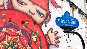 Signboard uliczny Soja Rommanee Zdjęcia Royalty Free