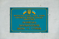 Signboards of state institutions. Dnipro, Ukraine - May 04, 2013: Official signboard of the state general educational rural schools of Ukraine Stock Photography