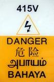 Signe électrique de danger image stock