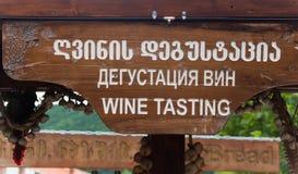 Signe au sujet de l'échantillon de vin en Géorgie Images libres de droits