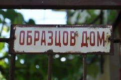 Signe bulgare à la maison exemplaire photographie stock libre de droits