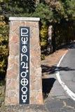 Signe chez Lowell Observatory dans la hampe de drapeaux Arizona photographie stock