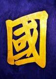 Signe chinois photo libre de droits