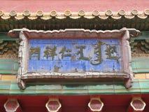 Signe chinois bleu Photo libre de droits