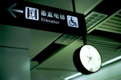 Signe chinois d'ascenseur Images libres de droits