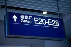Signe d'aéroport de Pékin. Images libres de droits