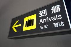 Signe d'arrivée d'aéroport Photos libres de droits