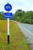 Signe de bicyclette, voie pour bicyclettes Images libres de droits