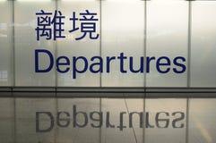 Signe de déviation avec le Chinois photo stock
