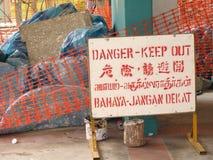 Signe de danger Image stock