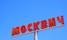 Signe de Moskvitch Images libres de droits