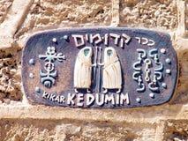 Signe 2011 de place de Jaffa Kedumim Images libres de droits