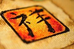 Signe de présage de Feng Shui Images libres de droits