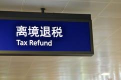Signe de remboursement d'impôt fiscal à l'aéroport de Shanghai Pudong Photos stock