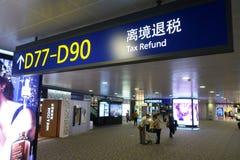 Signe de remboursement d'impôt fiscal à l'aéroport de Shanghai Pudong Photographie stock libre de droits