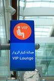 Signe de salon de VIP à l'aéroport Image stock