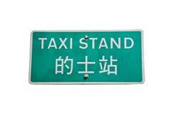 Signe de stand de taxi Image libre de droits
