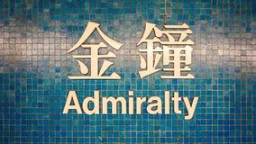Signe de station d'Amirauté de métro au fond de Hong Kong Images libres de droits