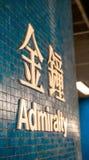 Signe de station d'Amirauté de métro au fond de Hong Kong Photos stock