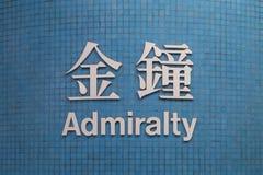 Signe de station d'Amirauté MTR en Hong Kong Image stock