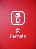 Signe de toilette pour la femelle Images stock
