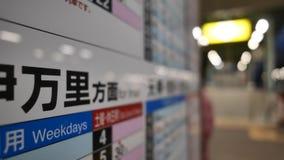 signe de train Image stock