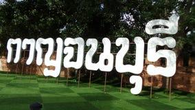 Signe de ville de Kanchanaburi photos stock