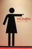 Signe des femmes de toilettes publiques Image stock