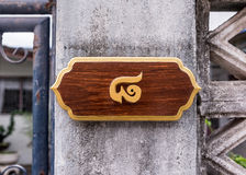Signe des numéros de maison huit découpé en bois images libres de droits
