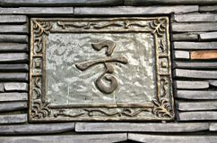 Signe en céramique coréen Photo libre de droits