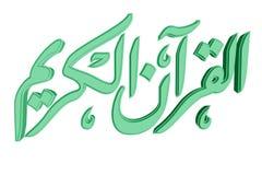 Signe islamique de prière Photographie stock
