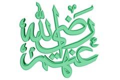 Signe islamique de prière Photographie stock libre de droits
