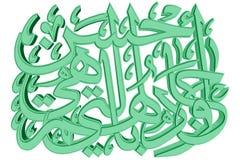 Signe islamique de prière Images libres de droits