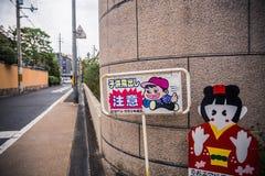 Signe japonais d'école photo stock