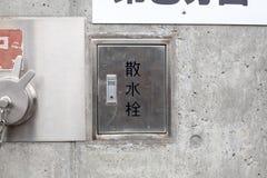 Signe japonais de robinet d'eau de puissance de feu de bouche d'incendie Image libre de droits