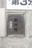 Signe japonais de robinet d'eau de puissance de feu de bouche d'incendie Images libres de droits